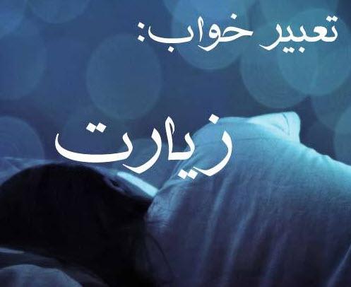 تعبیر خواب زیارت و زائر امامان معصوم شدن