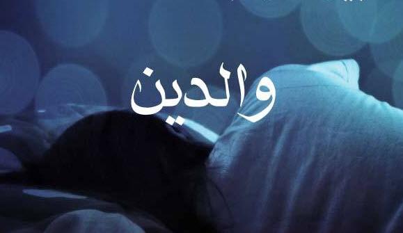 تعبیر خواب والدین و ناراحتی آنها چه نشانه ای دارد؟