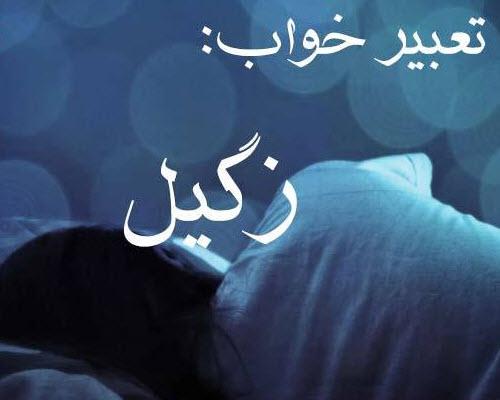 تعبیر خواب زگیل بدن و صورت چه معنایی دارد؟