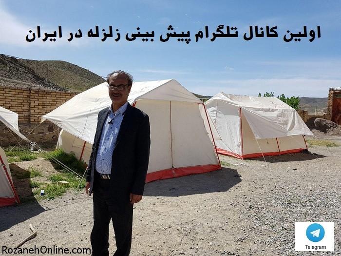 کانال تلگرام پیش بینی زلزله در شهرهای مختلف ایران