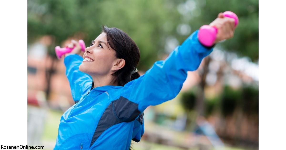 می خواهید با نشاط و شاداب باشید ؟ ورزش کنید