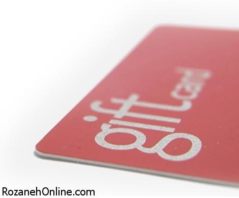 آشنایی با کاربردهای گیفت کارت و انواع آن