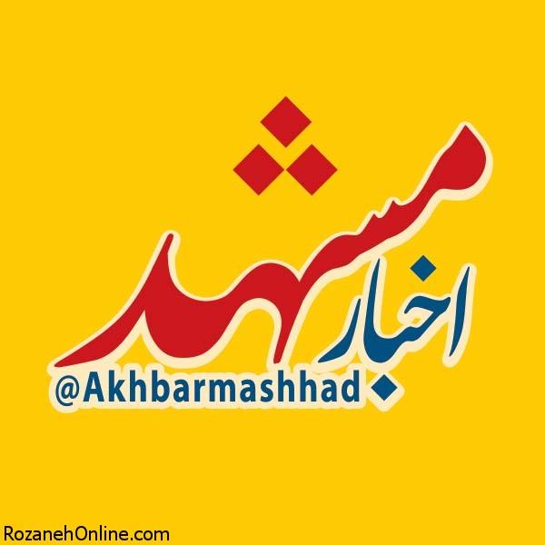لینک عضویت در کانال تلگرام اخبار مشهد