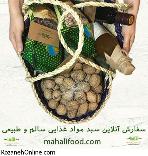 سفارش مواد غذایی سالم - محلی فود