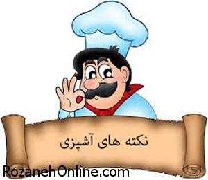 مهم ترین نکات آشپزی و ریزه کاری های مربوط به آن
