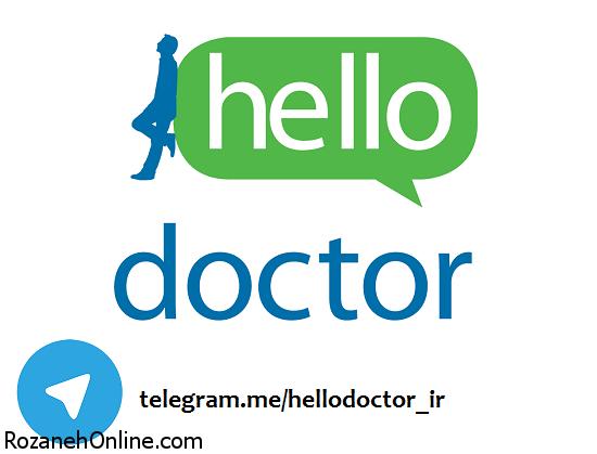 کانال تلگرام دکتر سلام – مطالب پزشکی، سلامت، تغذیه، زیبایی