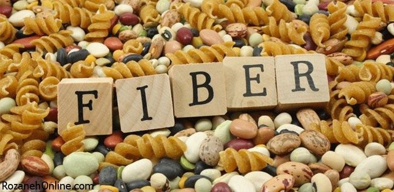 اهمیت مصرف فیبر برای سلامتی