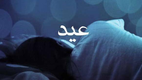 تعبیر خواب عید و عیدی گرفتن چیست؟