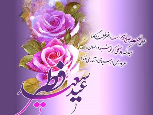 اس ام اس عید فطر ویژه تبریک عید بزرگ مسلمانان