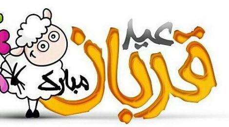 متن تبریک عید قربان بهمراه اس ام اس عید قربان