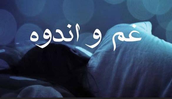 تعبیر خواب غم و اندوه و گریه کردن چه نشانه ای دارد؟