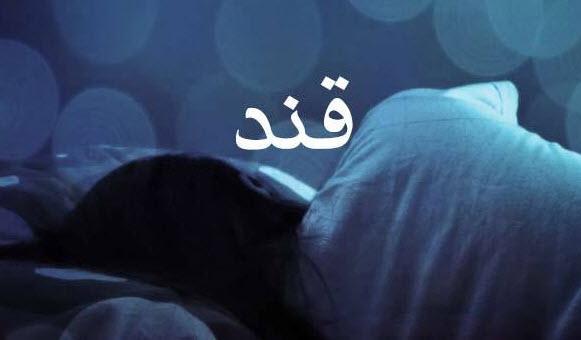 تعبیر خواب قند و خوردن قند نشانه چیست؟