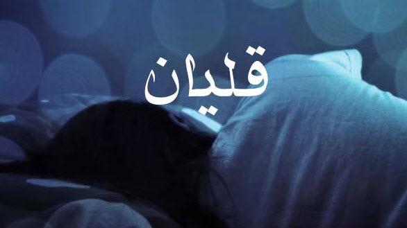 تعبیر خواب قلیان و قلیان کشیدن نشانه چیست؟
