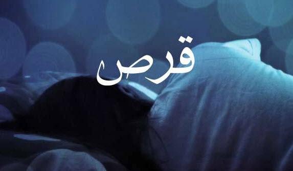 تعبیر خواب قرص و قرص خوردن و درمان آن نشانه چیست؟