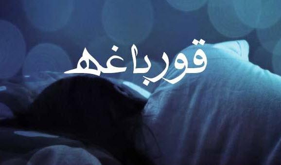 تعبیر خواب قورباغه در جاهای مختلف نشانه چیست؟