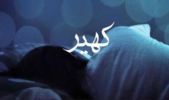 تعبیر خواب کهیر زدن بدن نشانه چیست؟