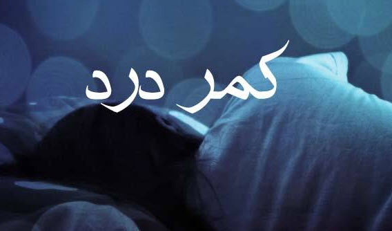 تعبیر خواب کمر درد و کمر چه مفهومی برای فرد دارد؟