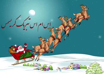 اس ام اس تبریک کریسمس بهمراه زیباترین متن های تبریک