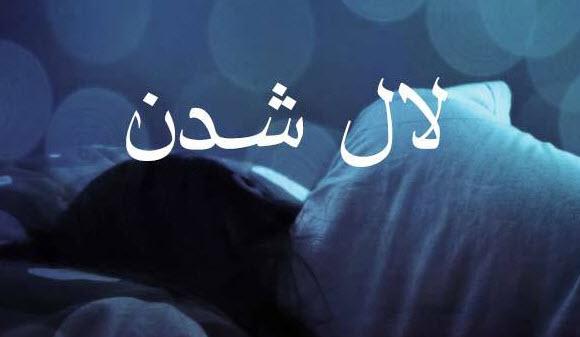 تعبیر خواب لال شدن و بریده شدن زبان نشانه چیست؟