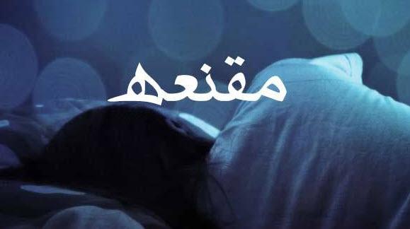 تعبیر خواب مقنعه برا ی مرد و زن چه تعبیری میتواند داشته باشد؟