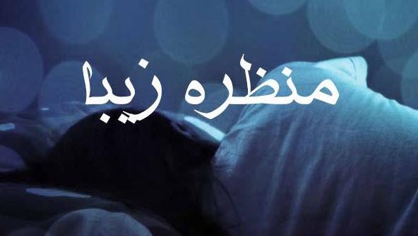 تعبیر خواب منظره زیبا و چشم انداز نشانه چیست؟