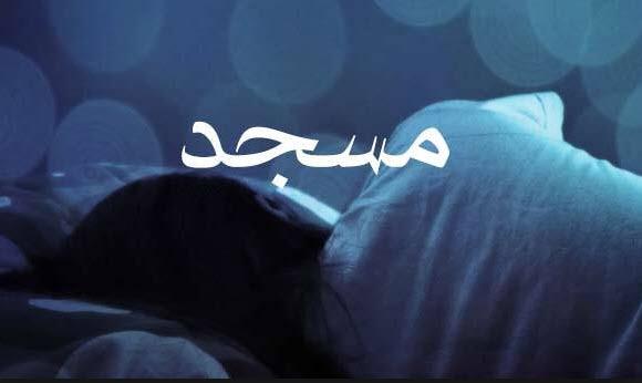 تعبیر خواب مسجد مکه یا مدینه برای یک مسلمان چیست؟