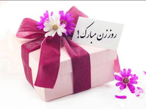 زیباترین متن در مورد روز زن و پیام تبریک