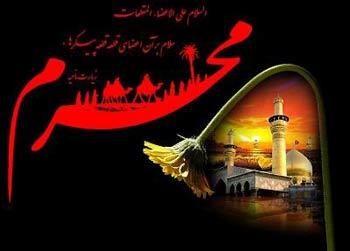 اس ام اس روز اول محرم بمناسبت شهادت امام حسین (ع)