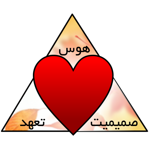 مثلث عشق از نظر استرنبرگ و تست مثلث عشق