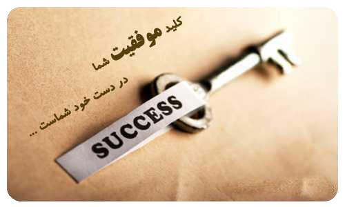 موفقیت در زندگی با شناسایی کردن هدف در زندگیتان