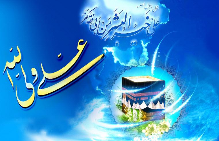 پیامک های روز پدر و روز مرد بهمراه متن های تبریک امام علی (ع)