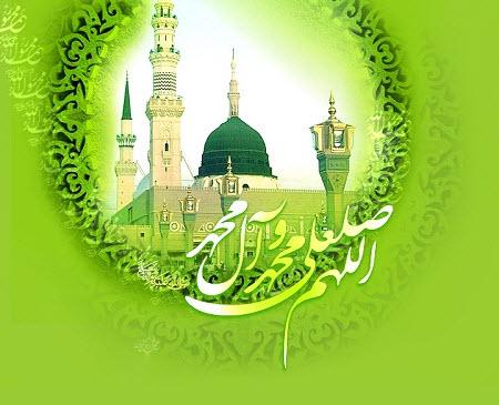 پیام میلاد پیامبر اکرم (ص) همراه با زیباترین اس ام اس ها
