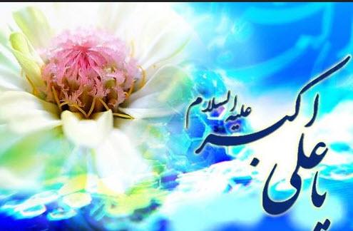 متن تبریک روز جوان بمناسبت میلاد حضرت علی اکبر (ع)