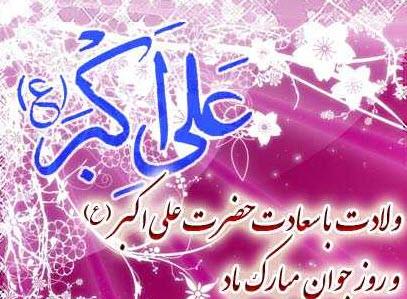 اس ام اس روز جوان و تبریک ولادت حضرت علی اکبر (ع)