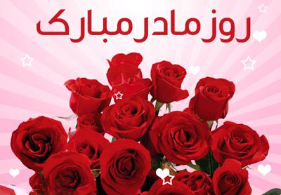 متن تبریک روز زن و روز مادر بهمراه مطالب زیبا