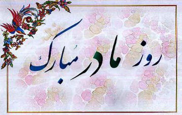 شعر روز مادر و دوبیتی های بسیار جالب و زیبا ویژه تبریک