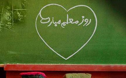 جملات روز معلم بهمراه زیباترین متن های تبریک روز معلم