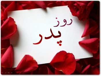 متن تبریک روز پدر بهمراه زیباترین جملات ویژه تولد حضرت علی (ع)