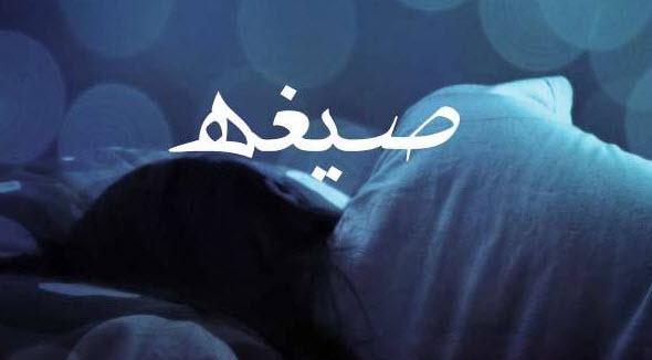 تعبیر خواب صیغه کردن دختر و پسر چیست؟