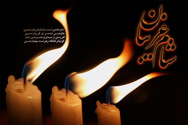شعر شام غریبان امام حسین و روزهای ماه محرم