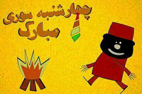 اس ام اس چهارشنبه سوری بهمراه زیباترین جملات تبریک