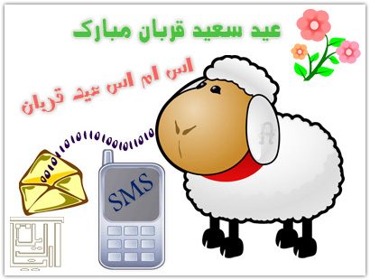 اس ام اس تبریک عید قربان بهمراه زیباترین متن های تبریک