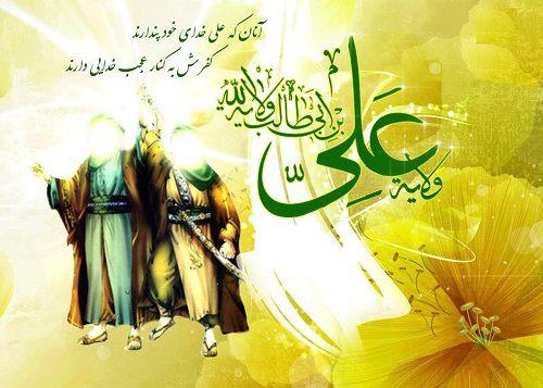 اس ام اس تبریک عید غدیر خم بهمراه متن های بسیار زیبا