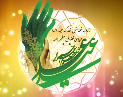 زیباترین اس ام اس عید غدیر ویژه تبریک گفتن