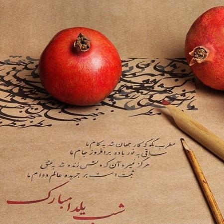 اس ام اس تبریک شب یلدا بهمراه زیباترین متن های یلدایی