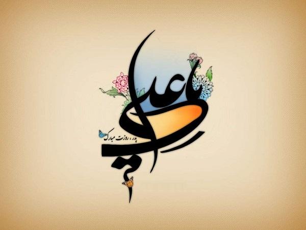 اس ام اس ولادت امام علی (ع) و تبریک روز مرد و پدر