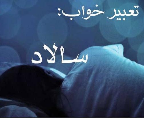 تعبیر خواب سالاد و انواع سالاد چیست ؟