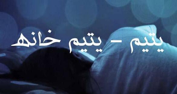 تعبیر خواب یتیم و همدردی با یتمیان نشانه چیست؟