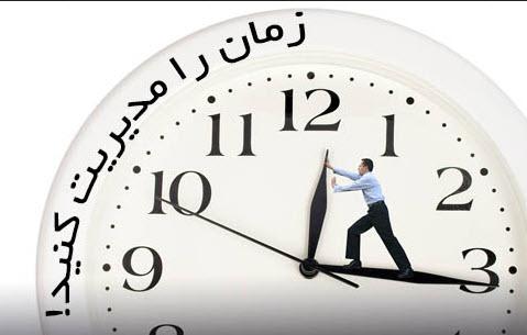 وقت کم را با مدیریت زمان و اولویت بندی کارهایتان جبران کنید!
