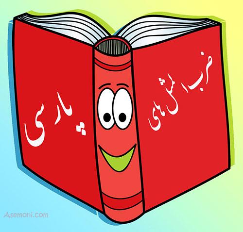 ضرب المثل فارسی با حرف غ (غاز چراندن)